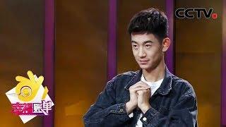 《幸福账单》 20200206| CCTV综艺