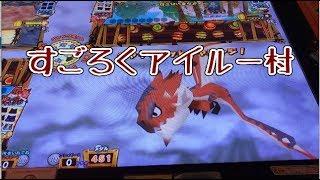 【メダルゲーム】モンハン日記 すごろくアイルー村【JAPAN ARCADE】