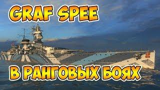 World of Warships Graf Spee в ранговых боях