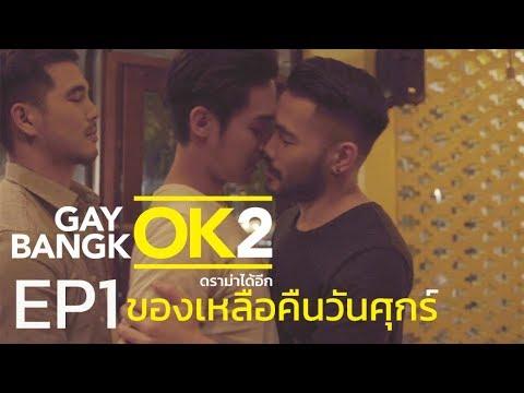 GAYOK BANGKOK SS2 | EP.1 ของเหลือคืนวันศุกร์ (Friday's Leftover)