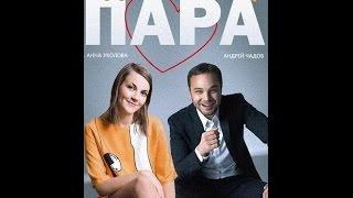 Идеальная пара (2015) Россия. Мелодрама.