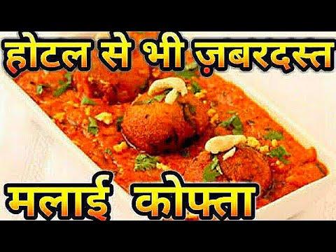 झटपट बनाइये होटल जैसा मलाई कोफ्ता/Malai Kofta Restaurant Style/Malai Kofta Recipe/Indian Cuisine