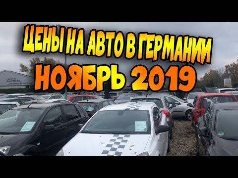 Авто из германии. Цены ноябрь 2019 года. Евротур германия.