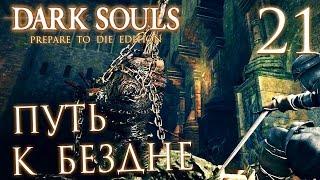Прохождение Dark Souls Prepare To Die Edition — Часть 21: ПУТЬ К БЕЗДНЕ