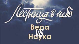 """Совместима ли вера и наука? - """"Лестница в небо"""" - Ян Таксюр, Игорь Шумак, Владислав Дятлов"""