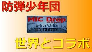【防弾少年団】リミックスで世界とコラボ【Mic Drop】