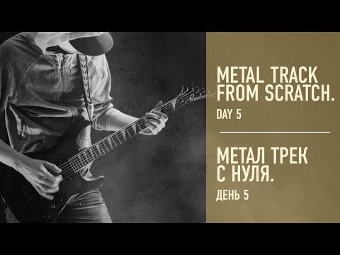 Метал трек с нуля. День 5 / Metal track from scratch. Day 5