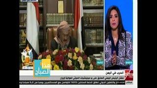 هذا الصباح   أسماء مصطفى: علي عبد الله صالح رفض تدخل قطر لإنقاذ الحوثيين