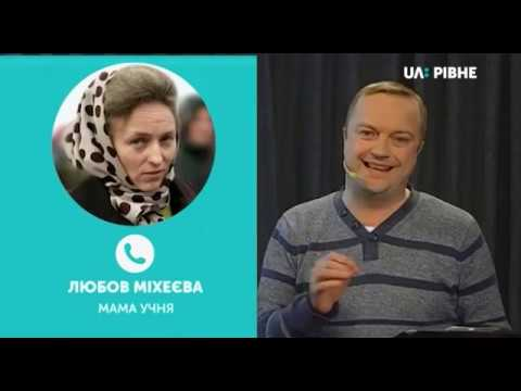 Телеканал UA: Рівне: Школа в Степангороді    Тема дня на UA: Рівне