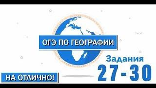 Подготовка к ОГЭ по географии | Задания 27-30