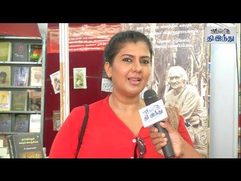 A Visit to Chennai Book Fair 2016 | Tamil The Hindu