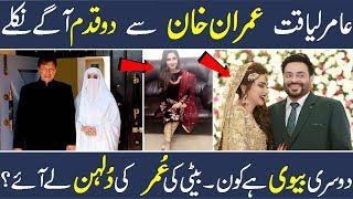 Amir Liaquat Second Marriage Exposed | Imran Khan | Bushra Bibi | Imran Khan Speech | Urdu News