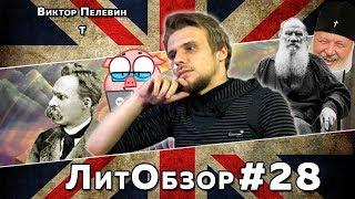 НА СЛОВАХ ТЫ ЛЕВ ТОЛСТОЙ // t (Виктор Пелевин)