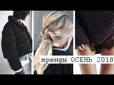 ВСЕ ТРЕНДЫ ОСЕНИ 2018/2019: СТИЛЬ, ВОЛОСЫ, МАКИЯЖ - Видео онлайн