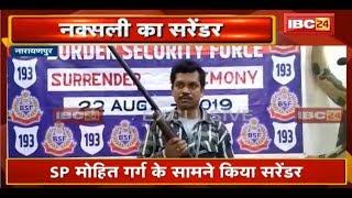 Narayanpur Naxal News 5 लाख के इनामी नक्सली का आत्मसमर्पण  कई बड़ी नक्सली घटनाओं में था शामिल