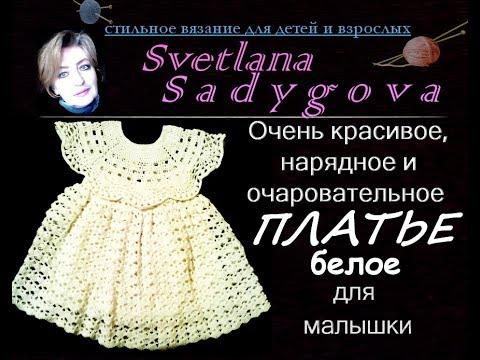 8dfc6dae71d Очень красивое и очаровательное платье для девочки. Подробное описание.  Стильное вязание. Knitting.