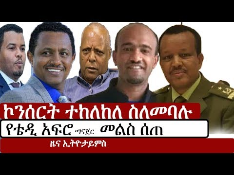 Ethiopia: የኢትዮታይምስ የዕለቱ ዜና | EthioTimes Daily Ethiopian News | Teddy Afro | Merera Gudina | TPLF