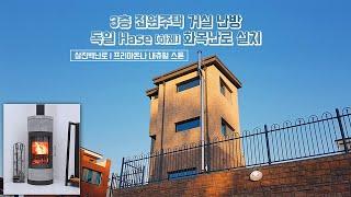 [삼진벽난로] 경기도 용인 신축 전원주택, 독일 HAS…