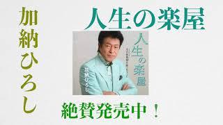 「人生の楽屋」加納ひろしの新曲です!歌ってください!【CM03】