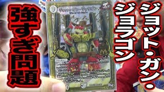 【デュエマ】卍いよいよ発売直前!新4弾ジョラゴンデッキVSドルスザクデッキ!!卍【最速フライデー】 thumbnail