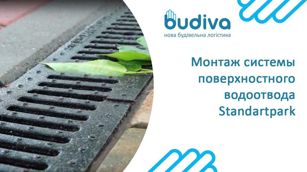 Бетонные водоотводные каналы являются самым надежным способом обеспечить поверхностный дренаж во время атмосферных осадков и таяния снега. Приобрести бетонные водоотводные лотки вы сможете в аквасток.