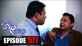 Neela Pabalu - Episode 577 | 17th September 2020 | Sirasa TV Thumbnail