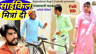 Rajasthani Natak ll साइकिल मित्रां दी ll Rajasthani hariyanvi Bagri latest comedy video