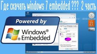Где скачать windows 7 embedded ???  2 часть cмотреть видео онлайн бесплатно в высоком качестве - HDVIDEO