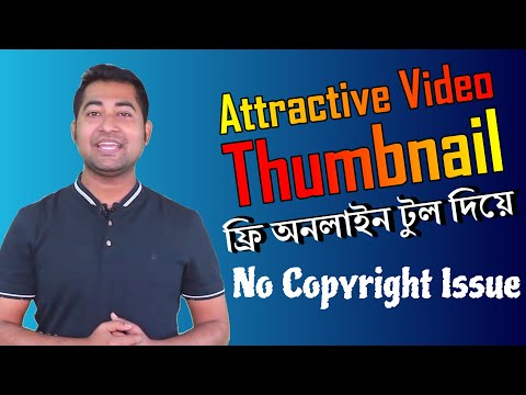 Youtube Video Thumbnail Maker: How to Create Attractive Thumbnails Using Free Tool - Bangla Tutorial