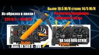 Radion RX 560 micron 14.5 M/h Разблокировка, прошивка, разгон и тесты в майнинге.