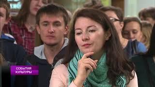Новости культуры. События недели (Эфир от 17.09.2017)