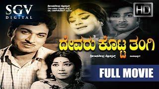 Devaru Kotta Thangi - Kannada Full Movie   Dr Rajkumar, Jayanthi, Srinath   Old Kannada Movies