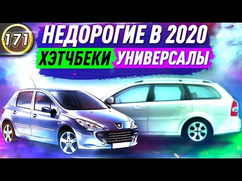 ДЛЯ КАЖДОГО - УНИВЕРСАЛЫ И ХЭТЧБЕКИ! Какую машину купить за 300.000 рублей в 2020 году? (выпуск 171)