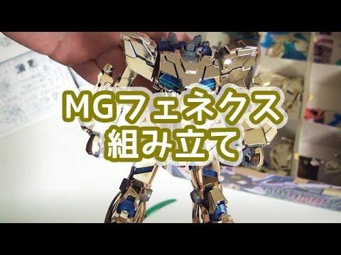 MGユニコーン3号機フェネクス Part2:組み立て編