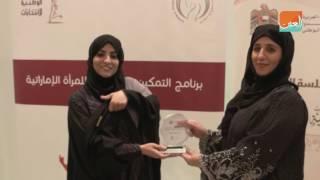 سياسة  وزارة الدولة لشؤون المجلس الوطني تناقش الدور السياسي للمرأة الإماراتية