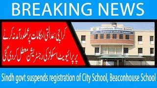 Sindh govt suspends registration of City School, Beaconhouse School | 14 Nov 2018 | 92NewsHD