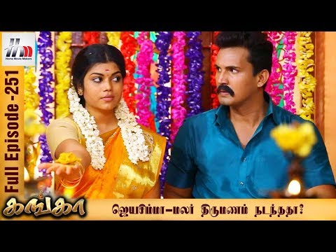 Ganga Tamil Serial | Episode 251 | 26...