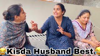 Kisda Husband Best 😂 Funny vlog, ਕਿਸਦਾ ਘਰਵਾਲਾ ਬੈਸਟ    किसका पति बेस्ट 😂😂
