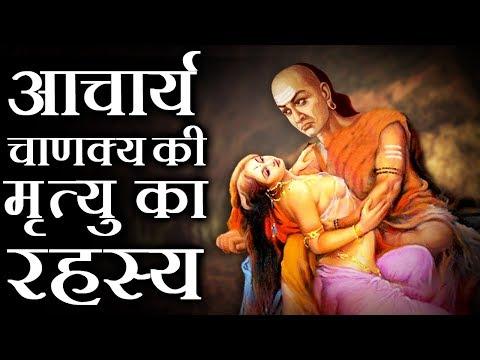 कैसे हुई थी महान चाणक्य की मृत्यु?   How Did Chanakya Die?