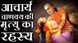 कैसे हुई थी महान चाणक्य की मृत्यु? | How Did Chanakya Die?