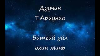 Т. Ариунаа - Битгий уйл охин минь (lyrics)
