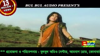 Aga Jani Na Re Priyo / Poran Pakhi / Miss Liton / Bulbul Audio Center