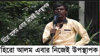 Anchor Hero Alom হিরো আলম এবার নিজে উপস্থাপনা কলেন একটি অনুষ্ঠান