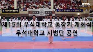[시범단영상] 우석대학교 시범단