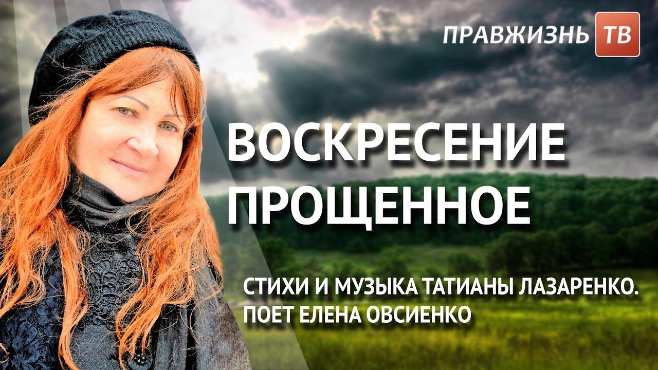 """Картинки по запросу """"картинки татиана лазаренко воскресение прощенное"""""""
