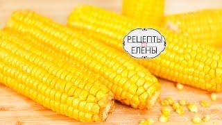 Как приготовить кукурузу в духовке / Кукуруза запеченная в фольге