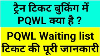 What is PQWL waiting list ticket ? Confirmation chances of PQWL | PQWL waiting confirm kise kare