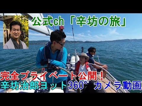 【360°カメラ映像】辛坊治郎のヨットクルージング〜「辛坊の旅」番外編〜
