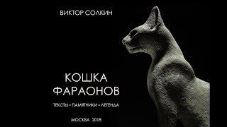 Кошка фараонов. Лекция Виктора Солкина