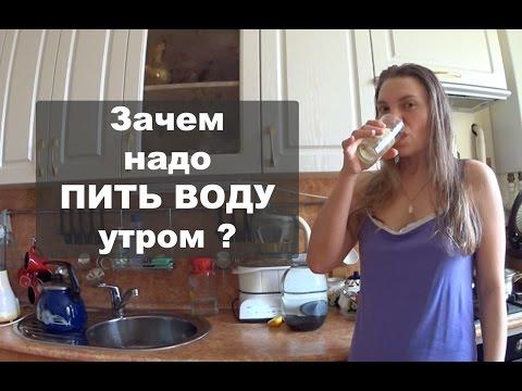 Зачем надо пить воду с утра?